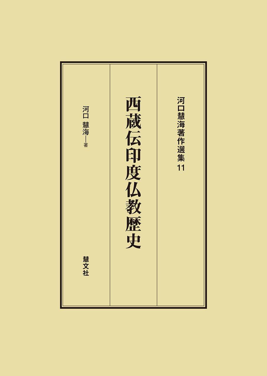 西蔵伝印度仏教歴史 河口慧海著作選集 第11巻