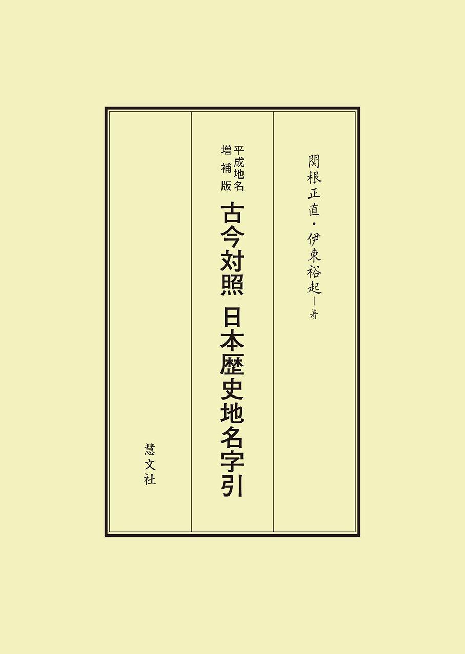 平成地名増補版 古今対照日本歴...